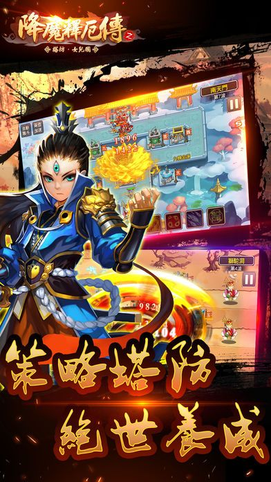 塔防女儿国游戏官网公测版图片1