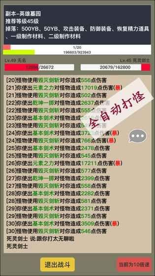 狂浪乾坤游戏官网安卓版图片1