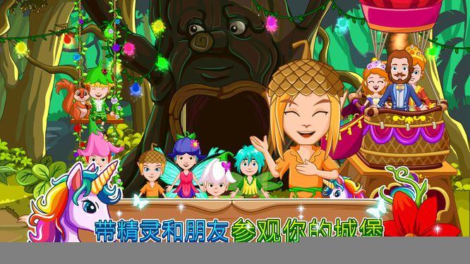 我的小公主精灵森林游戏安卓版图片1
