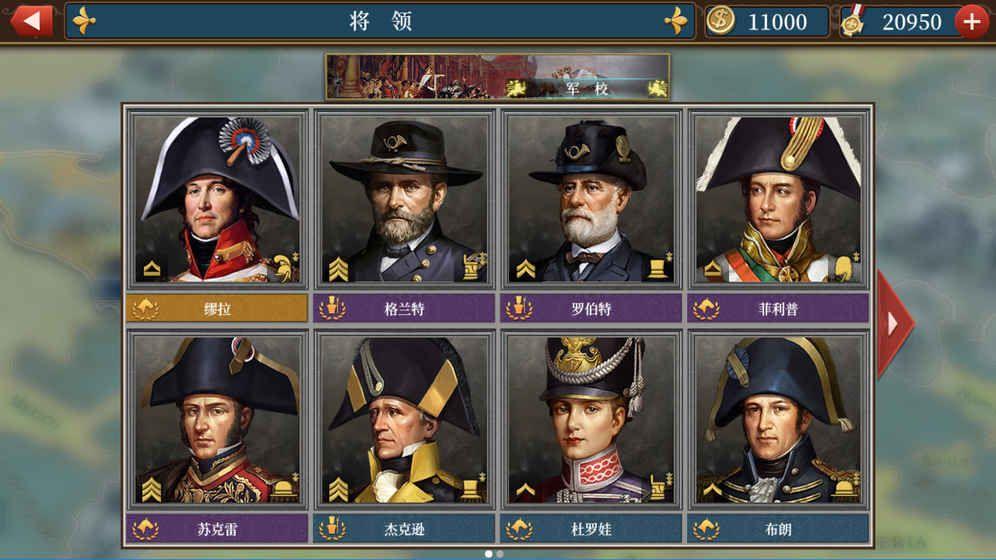 欧陆战争6安卓手游公测版图片2