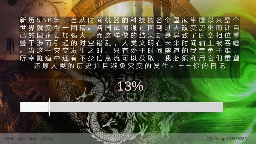 Hist Maker游戏安卓版图片2