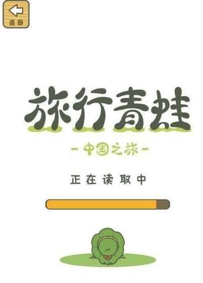 旅行青蛙中国之旅阿里游戏官方最新版图片1
