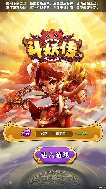 斗妖传官网安卓手机版图片1