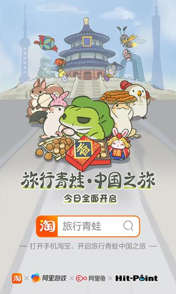 旅行青蛙中国之旅限量内测 这个夏日亲热一下[多图]