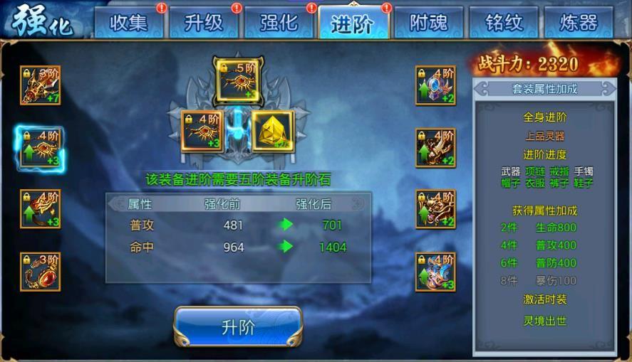 仙灵剑域游戏评测:玩法介绍与福利大合集[多图]图片6