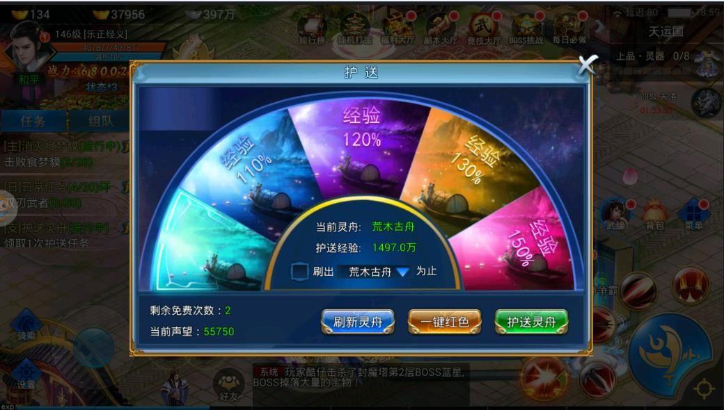 仙灵剑域游戏评测:玩法介绍与福利大合集[多图]图片4