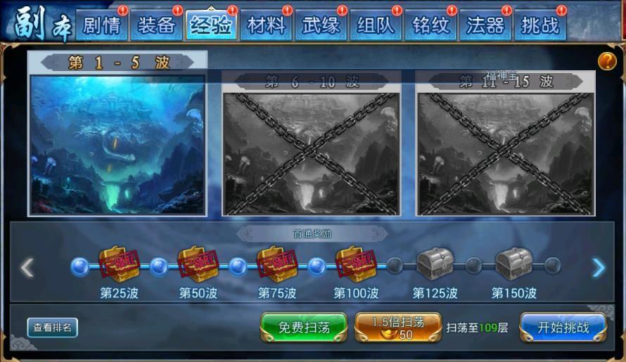 仙灵剑域游戏评测:玩法介绍与福利大合集[多图]图片3
