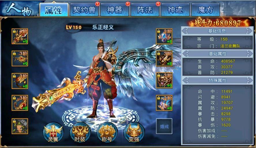 仙灵剑域游戏评测:玩法介绍与福利大合集[多图]图片11