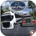 世界卡车驾驶模拟器破解版