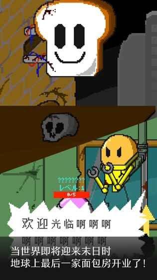 末日面包房游戏安卓版图片1