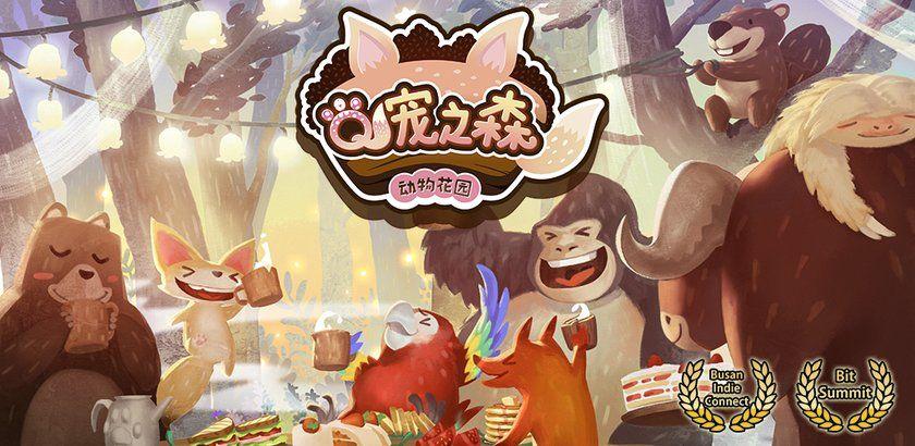 Q宠之森动物花园游戏安卓官方版图片1