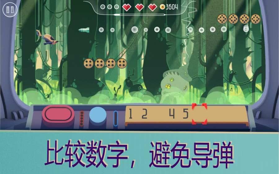 数字营救游戏安卓版图片3