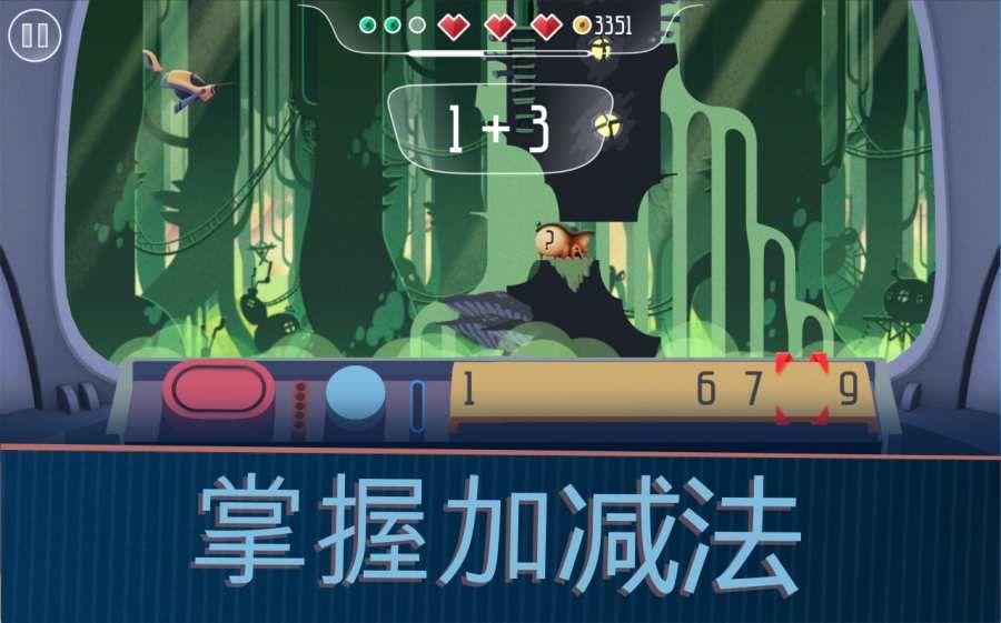 数字营救游戏安卓版图片4