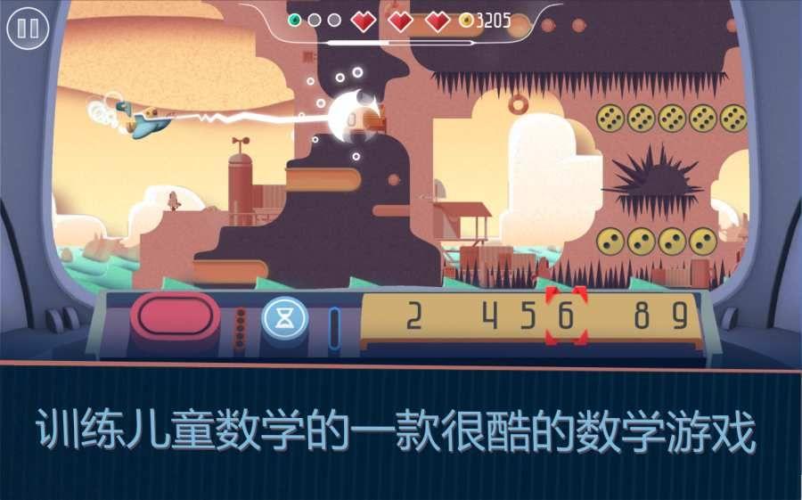 数字营救游戏安卓版图片1