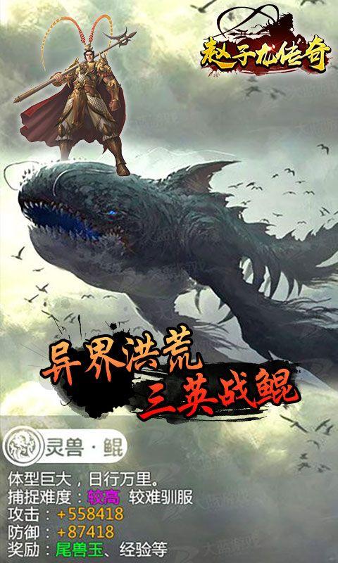 赵子龙传奇手游下载 赵子龙传奇手游满V版 v2.23.2 清风手游网