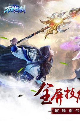 万世仙剑手游安卓正式版图片1
