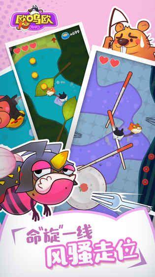 OWO欧呜欧游戏官方手机版图片1