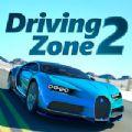 Driving Zone 2安卓版