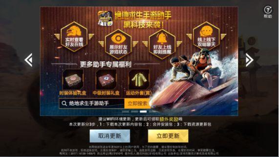 刺激战场激情一夏0.8.6版本更新:雨林地图新增信号枪[图]图片1