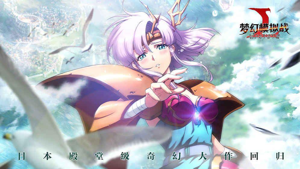 梦幻模拟战手游官方版图片1