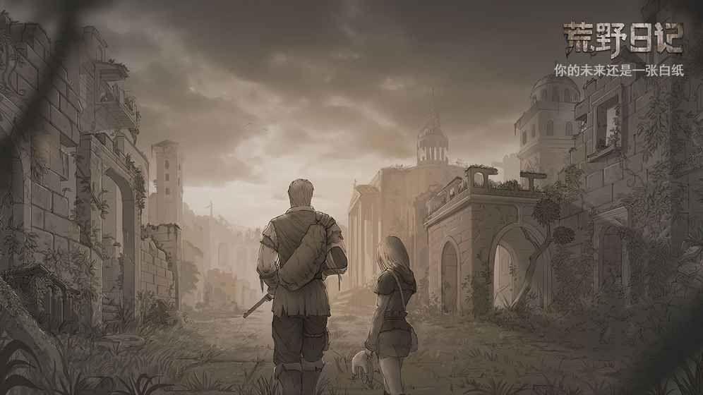 战就战工作室荒野日记游戏官方手机版图片1