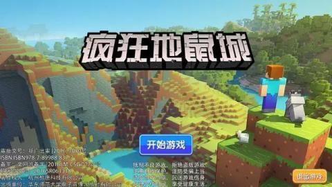 疯狂地鼠城方块世界沙盒游戏手机版图片1