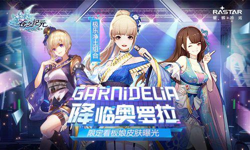 GARNiDELiA降临奥罗拉苍之纪元新角色缪斯限定看板娘皮肤曝光[多图]