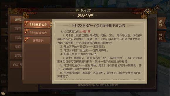 万王之王3D9月28版本更新:一大波福利来袭[多图]图片1