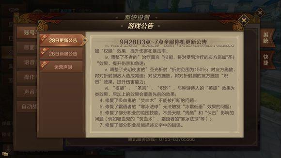 万王之王3D9月28版本更新:一大波福利来袭[多图]图片4