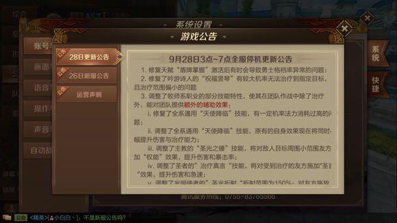 万王之王3D9月28版本更新:一大波福利来袭[多图]图片3