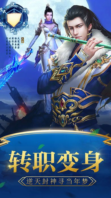 剑啸清歌手游图2