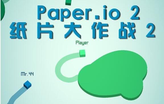Paper.io2玩法攻略大全:抖音纸片大作战玩法技巧[图]图片1