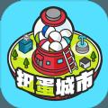 扭蛋城市中文汉化破解版 v1.0.1