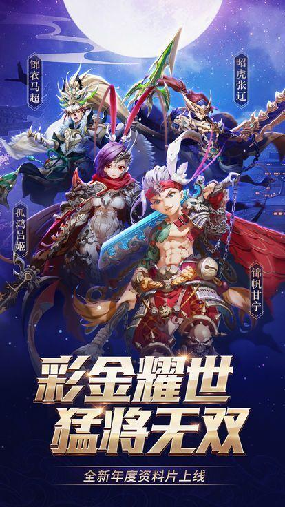 三国刀剑封魔手游官网安卓版图片2