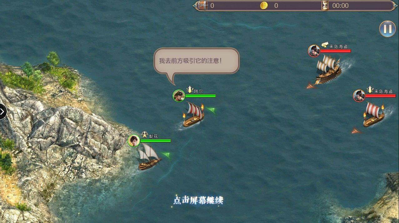 航海传说游戏安卓官方版图片1
