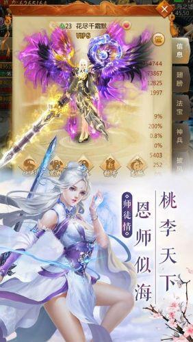 幻灵仙御手游官网安卓版图片2