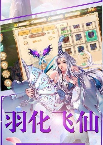 仙灵图谱手游官网安卓版图片2