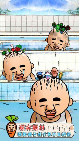 头发栽培日记游戏图片2
