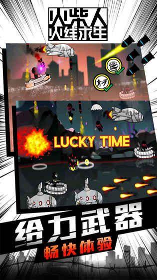 火柴人火线求生游戏官方安卓版图片2