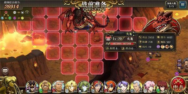 梦幻模拟战手游70级火龙怪物配置、属性、掉落预览[多图]图片5