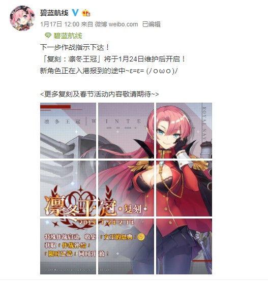 碧蓝航线1月24日凛冬王冠复刻活动开始[图]图片1
