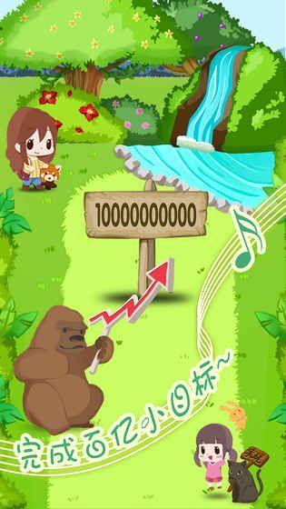 动物园拯救计划游戏图片1
