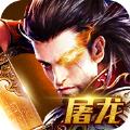 战神屠龙战歌手游官方安卓版 v1.0
