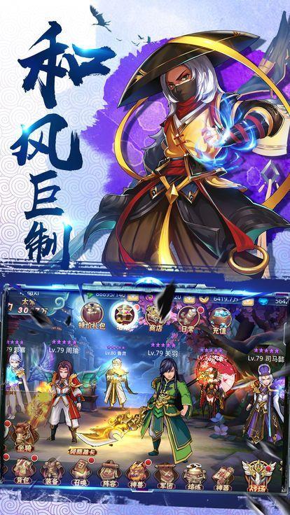 三国之乱世长歌游戏安卓官方版图片1