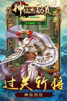 神仙总动员游戏安卓官方版图片2