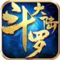 37斗罗大陆官方手游安卓版 v9.1.0