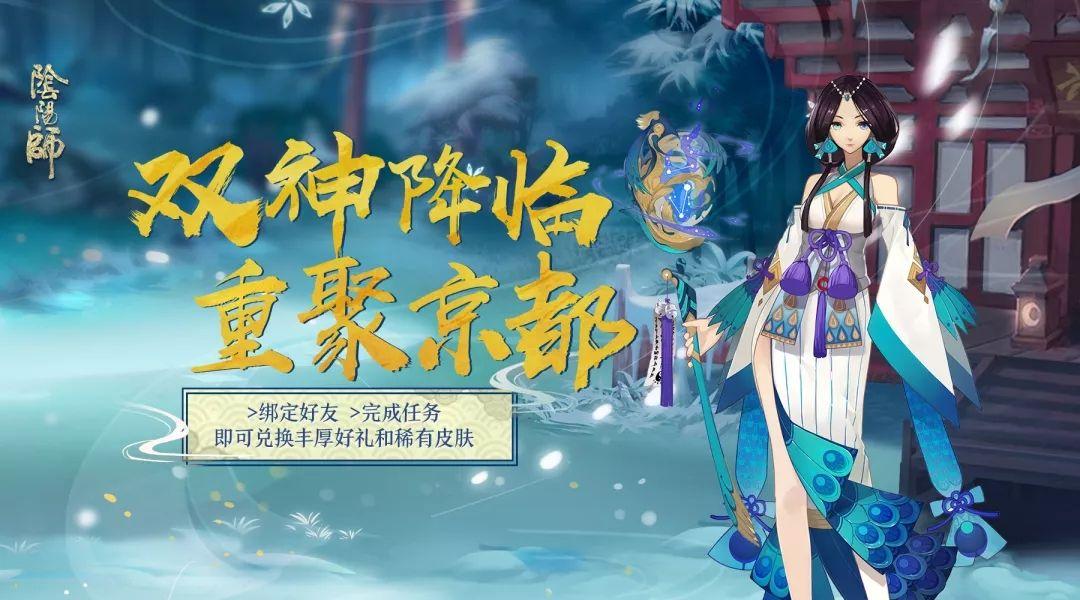 阴阳师1月31日春节更新活动一览 活动春节年兽大作战详情[多图]图片11