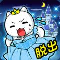 脱出游戏白猫灰姑娘安卓版
