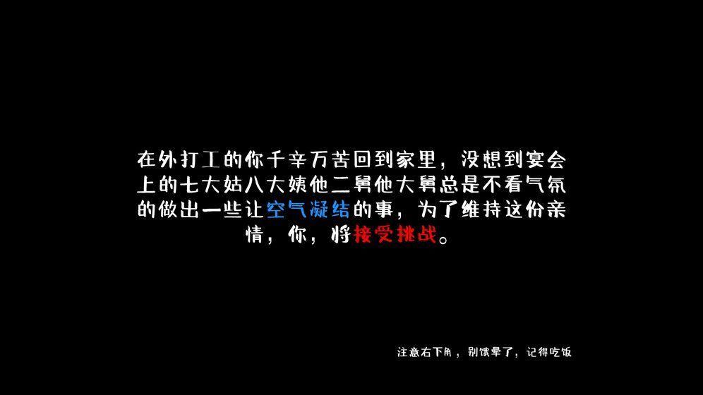 抖音家宴游戏官方安卓版图片4