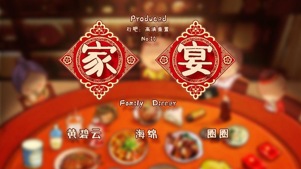 抖音家宴游戏官方安卓版图片1